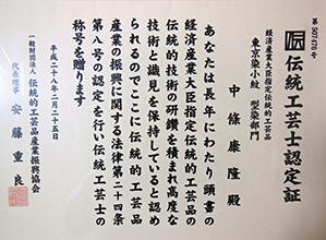 160311_ninteisyo