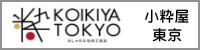 小粋屋東京